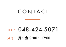 CONTACT TEL:048-424-5071 受付: 月~土 8:00~17:00